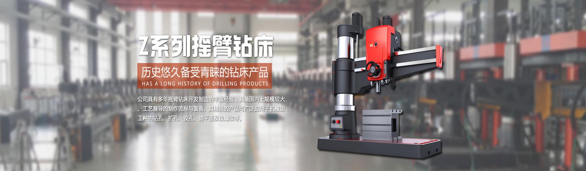 滕州市鑫岳机床有限责任公司摇臂钻生产厂家